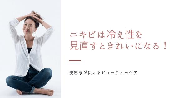 【美容家の実体験】ニキビは冷え性を見直すときれいになる!