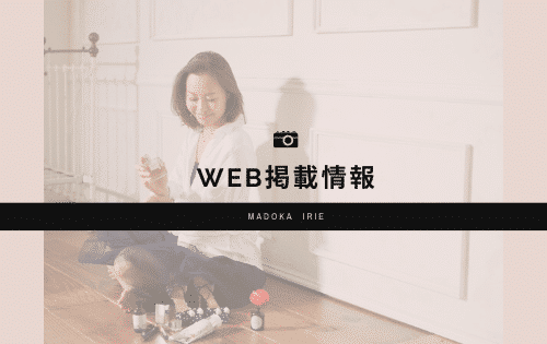 【WEB掲載情報】モノシルに入江円香オススメ日焼け止め・パック・美白美容液が掲載