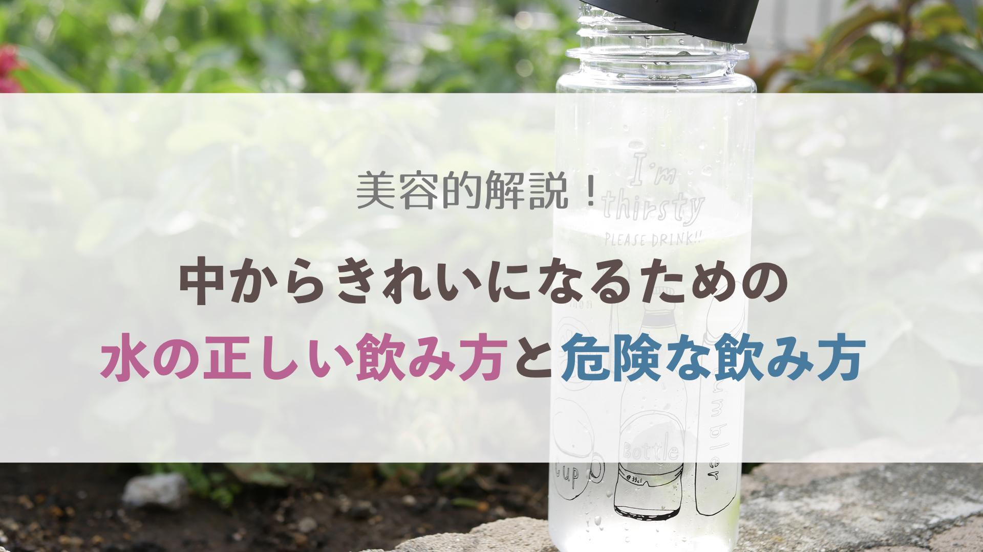 美容的解説!中からきれいになるための水の正しい飲み方と危険な飲み方