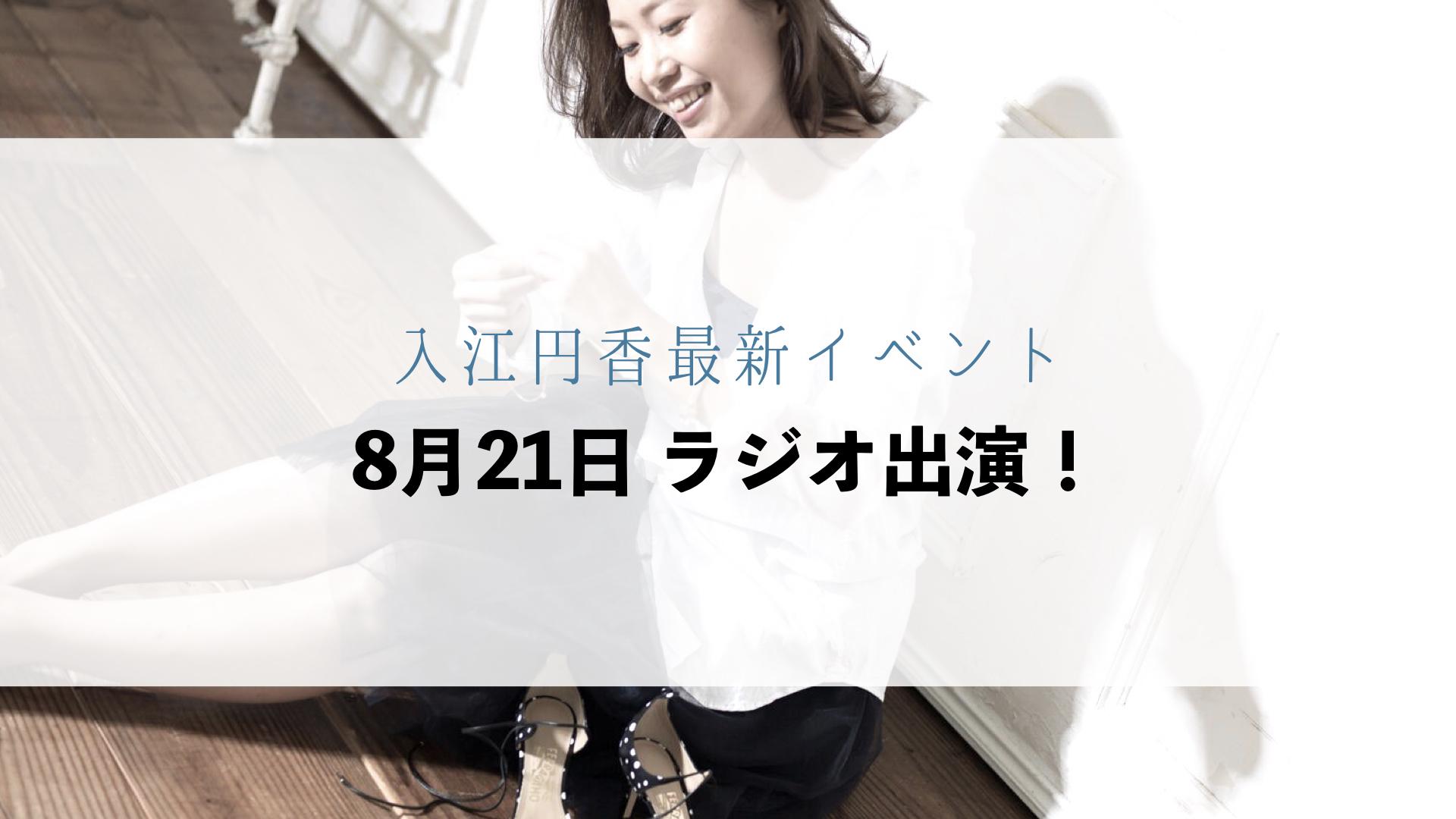 8月21日、ラジオ「ココカラビューティー」出演します!