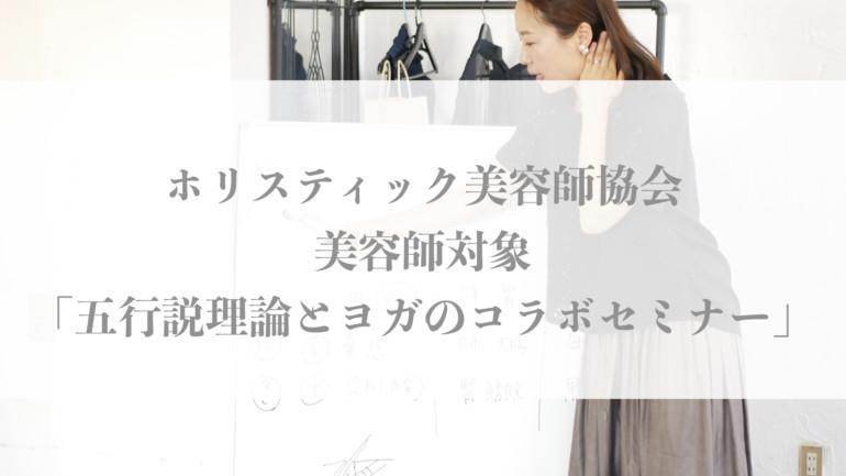 美容師さんへ「五行説セミナー」開催!【ホリスティック美容師協会】