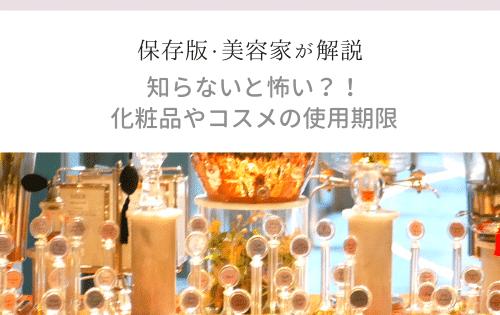 【保存版】知らないと怖い?!化粧品の使用期限について