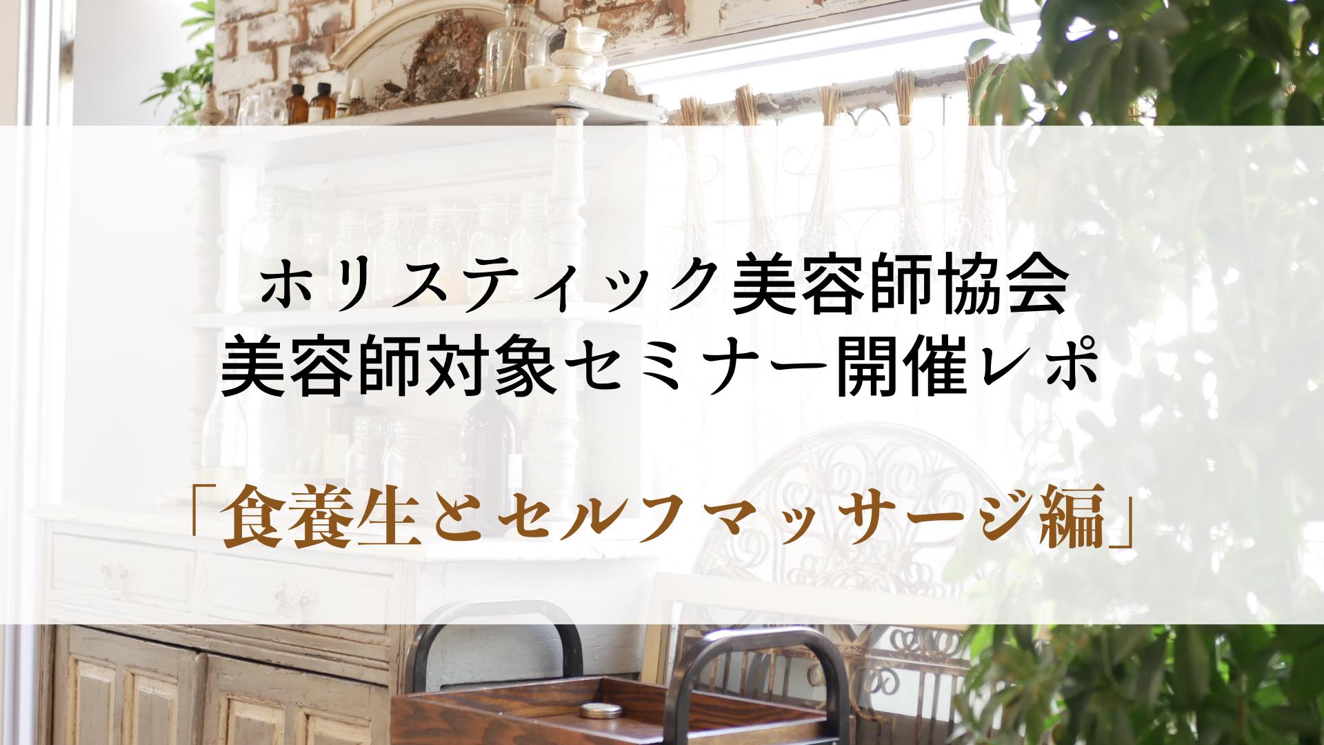 美容師対象・食養生とセルフマッサージセミナー開催!【ホリスティック美容師協会】