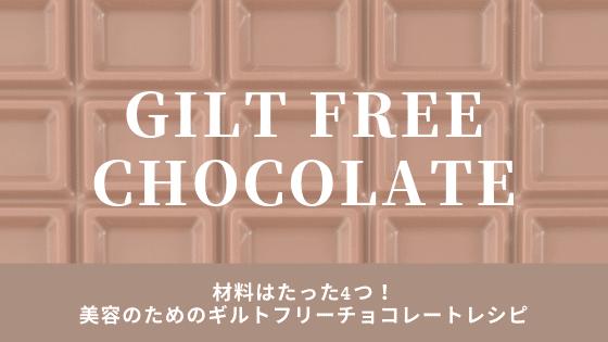 美容のための!ギルトフリーチョコレートレシピ