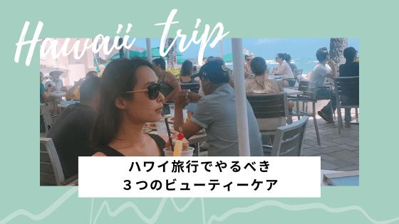 【旅ビューティー完全版】ハワイ旅行でやるべき3つのビューティーケア