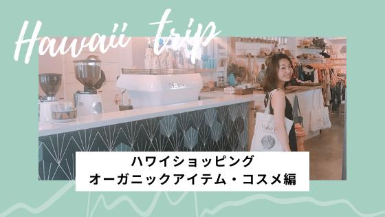 美容家の旅レポ・ハワイでコスメと雑貨ショッピング