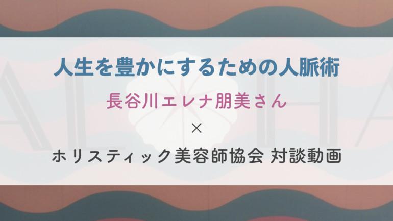 人生を豊かにするための人脈術【長谷川エレナ朋美さんと対談】