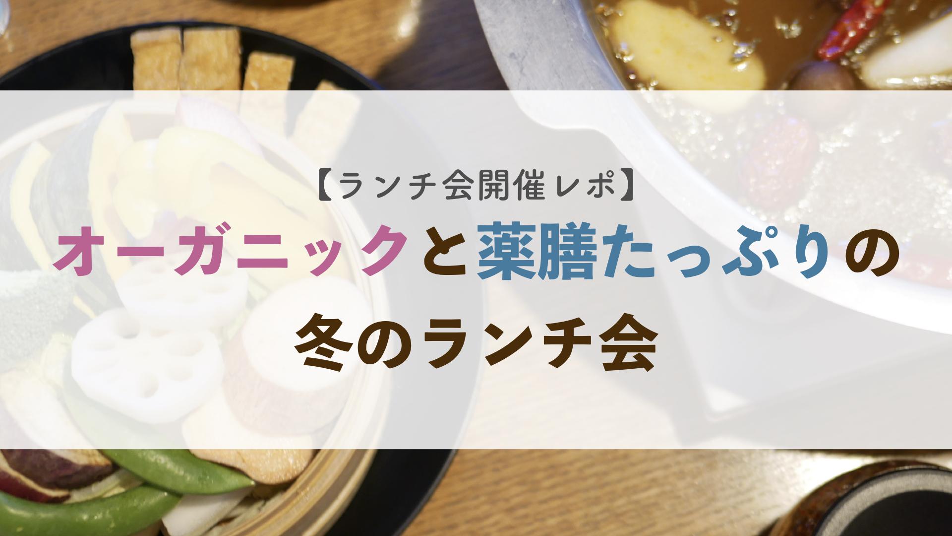 オーガニックと薬膳たっぷりのランチ会【開催レポ】
