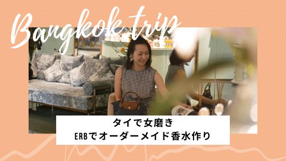 タイ有名スパブランド【Erbアーブ】でオーダーメイドの香水作り