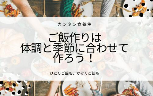 【カンタン食養生】おひとりランチも家族ごはんも!体調と季節に合わせて作ろう!
