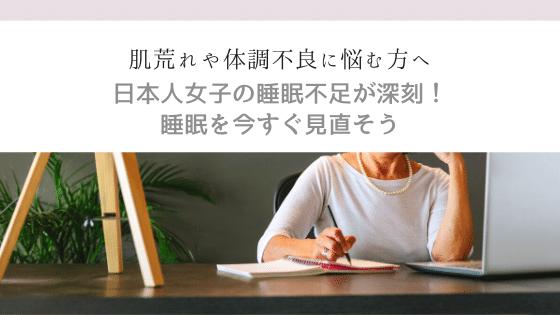 日本人女子の睡眠不足が深刻!睡眠を今すぐ見直そう