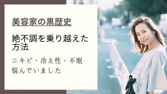 美容家の黒歴史【肌荒れニキビ・冷え性・生理来ない】を乗り越えた方法