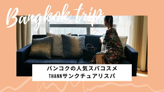 バンコクの人気コスメブランド【THANNターン・サンクチュアリ・スパ 】レポ