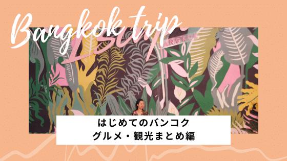 美容家のタイ旅行・タイグルメと観光編