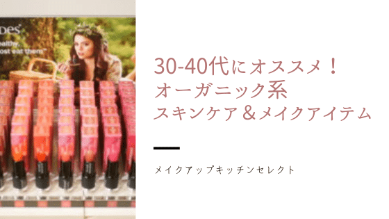 【2019秋最新】30-40代にオススメ!オーガニック系メイクアイテム