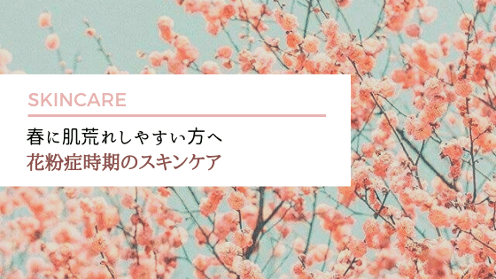 【美容家解説&レポ】花粉症時期の肌荒れ対策スキンケア