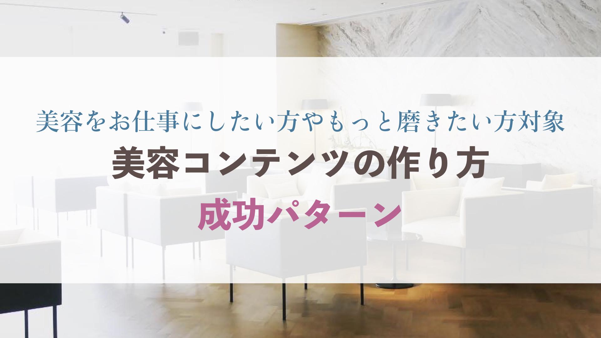 美容コンテンツの作り方の成功パターン【マンツーマンレッスン】