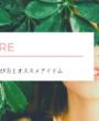 【肌をきれいにする方法】30,40代女子向けクレンジングの選び方とおすすめクレンジング
