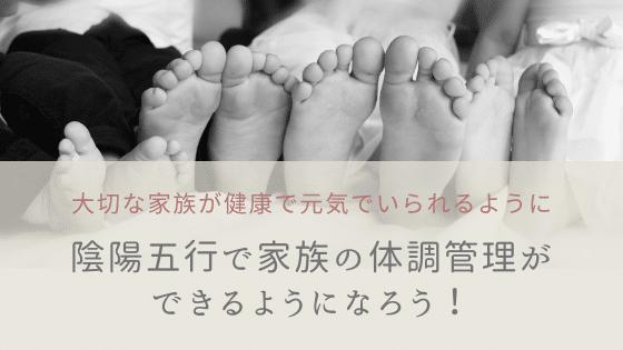 【女性だからこそ】陰陽五行で家族の体調管理ができるようになろう!
