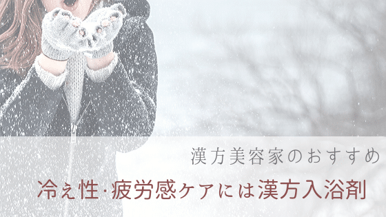 30代女子冷え性・疲労感ケアにオススメ【漢方入浴剤】