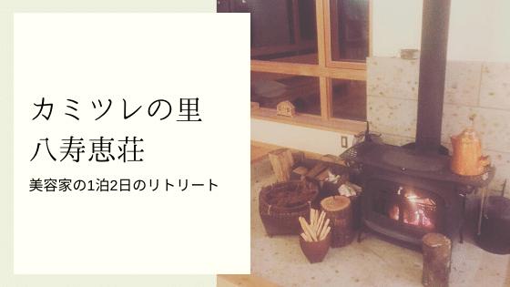 美肌・温活・リトリートが全部叶う!長野カミツレの里【八寿恵荘】美容家の滞在レポ