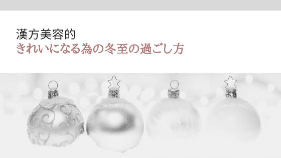 漢方美容的、きれいになる為の【冬至の過ごし方】