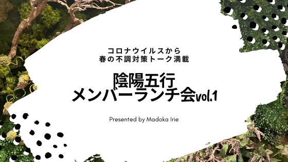 コロナウイルス&春の不調対策【陰陽五行講座メンバーランチ会vol.1】