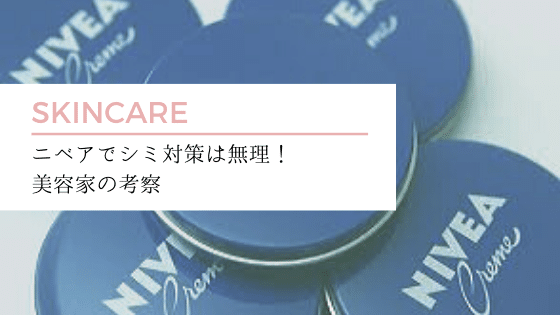 【ニベア】でシミ対策スキンケアは無理!【美容家の考察】