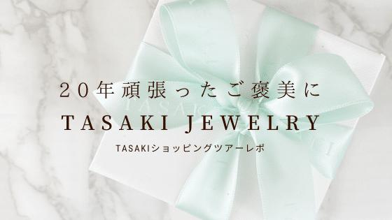 TASAKIジュエリーショッピングツアーレポ2020【ジュエリー購入・ホテルランチ・歌舞伎鑑賞】