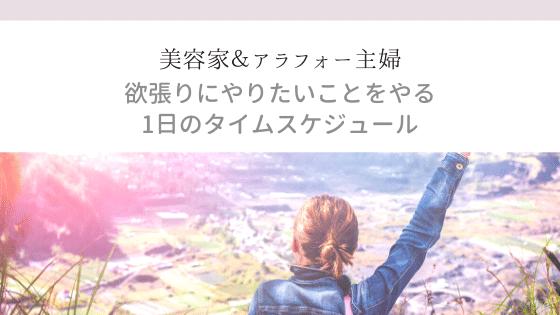【美容家&アラフォー主婦】欲張り!1日のタイムスケジュール