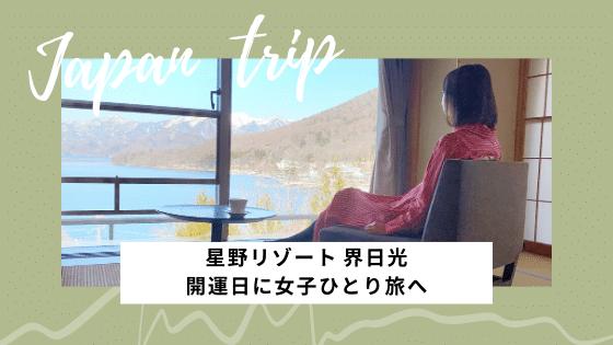【星野リゾート 界日光レポ】冬季シーズンに女子ひとり旅