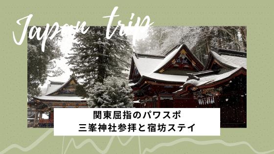 有名パワスポ三峯神社参拝と興雲閣宿泊で自分を整える【2020美容家の開運旅行】