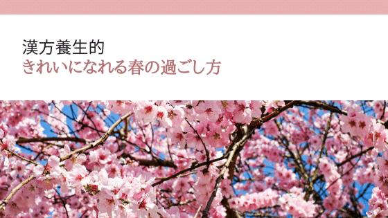 【保存版】漢方美容家が解説!漢方養生的、きれいになれる春の過ごし方とスキンケア