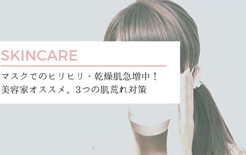 マスクでの肌荒れ対策!美容家が教える効果的な3つの肌荒れ対処法