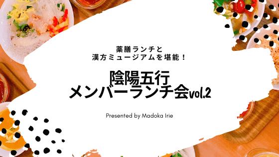 品川で漢方薬膳三昧!【陰陽五行講座メンバーランチ会VOL.2】