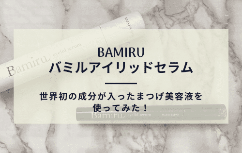 世界初の成分配合【まつげ美容液】Bamiru(バミル)使用レポ&美容家解説