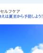 【保存版】夏バテ・夏冷えは夏至から予防セルフケアすべし|漢方美容家解説