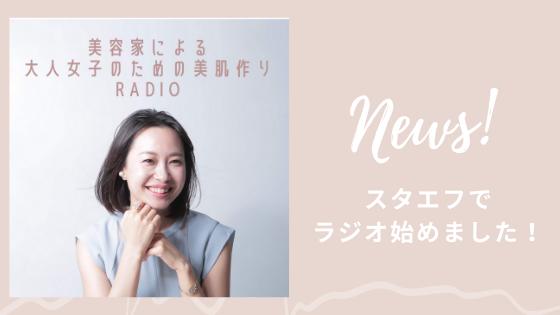 美容家入江円香がstand.fmラジオ開設しました!