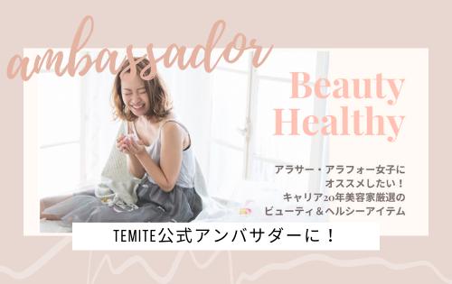 temite公式アンバサダーとしてショップオープンのお知らせ