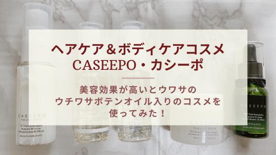 【美容家レビュー】CASEEPOカシーポでヘア&ボディケア!ウチワサボテンオイルがすごい!