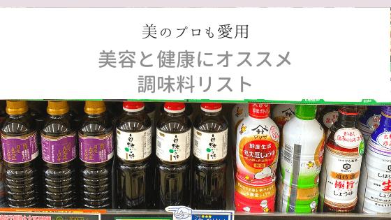 【美容家オススメ】美容と健康にイチオシ!オススメ調味料リスト