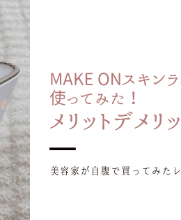 MAKE ONスキンライトセラピーⅡ