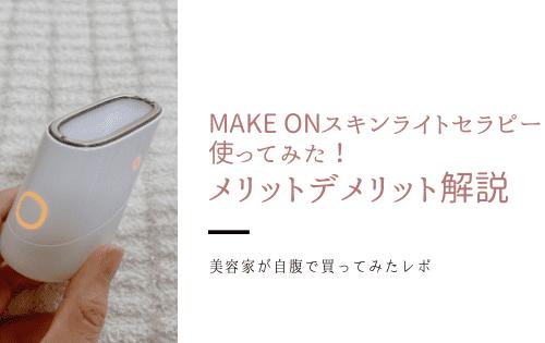 【美容家レビュー】美顔器MAKE ONスキンライトセラピーⅡ効果や使い方は?メリットデメリット解説