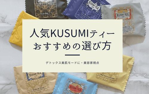 【人気紅茶KUSUMIティー】美容におすすめの選び方