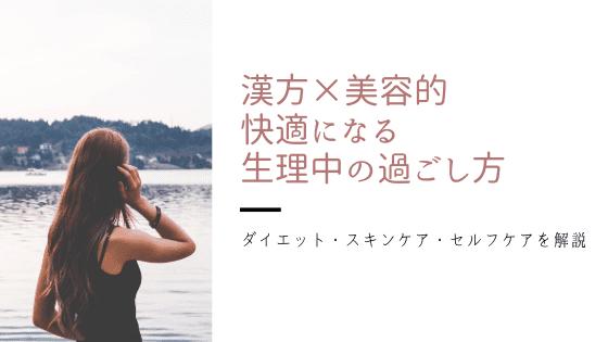 漢方美容家が解説!【30代向け】辛い生理を快適にする生理中の過ごし方