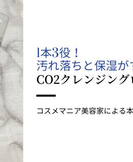 CO2クレンジングローション