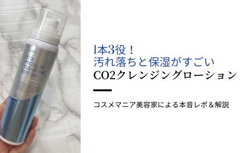 1本3役!汚れ落ちと保湿がすごい!フロムCO2【CO2クレンジングローション】本音レポ&解説