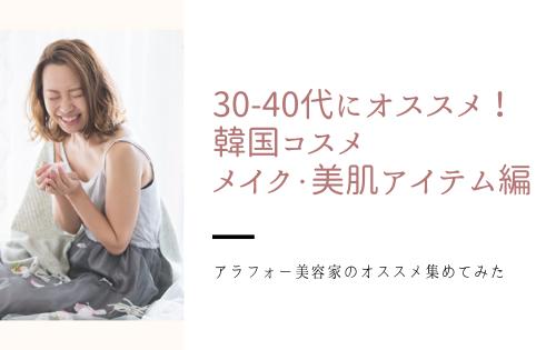 2021年版・30代女子向けオススメ韓国メイクコスメ【美容家レポ】