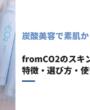 fromCO2の炭酸スキンケアで素肌をきれいにする方法